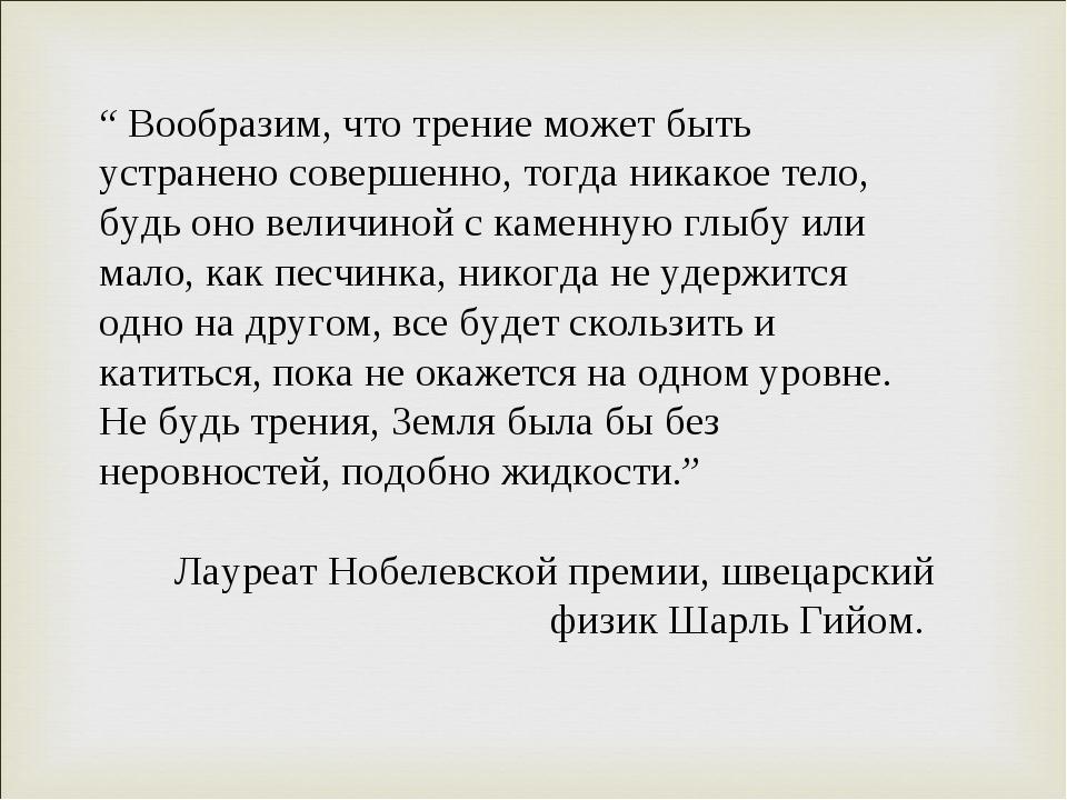 """"""" Вообразим, что трение может быть устранено совершенно, тогда никакое тело,..."""
