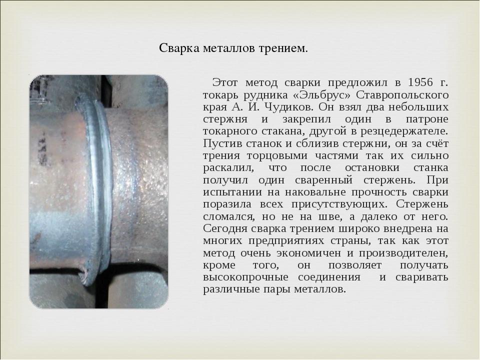 Сварка металлов трением. Этот метод сварки предложил в 1956 г. токарь рудника...