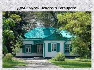Дом – музей Чехова в Таганроге