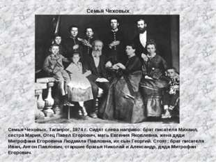 Семья Чеховых Семья Чеховых. Таганрог, 1874 г. Сидят слева направо: брат писа