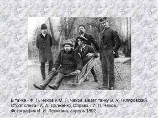 В тачке - Ф. П. Чехов и М. П. Чехов. Везет тачку В. А. Гиляровский. Стоят сле