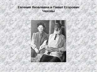 Евгения Яковлевна и Павел Егорович Чеховы