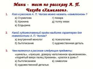 Мини - тест по рассказу А. П. Чехова «Хамелеон». 1.Кого в рассказе А. П. Чех