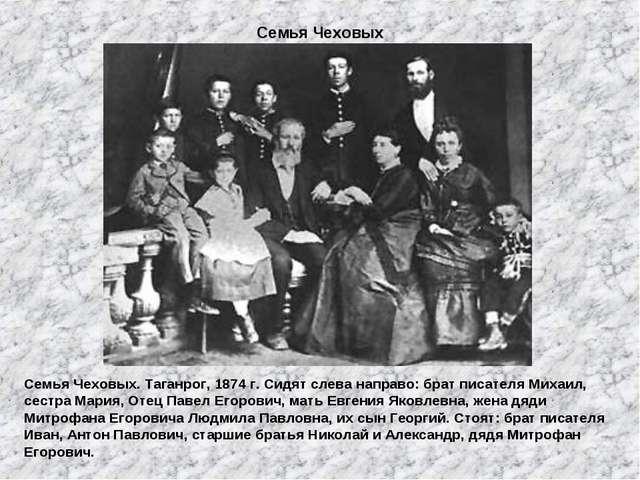 Семья Чеховых Семья Чеховых. Таганрог, 1874 г. Сидят слева направо: брат писа...