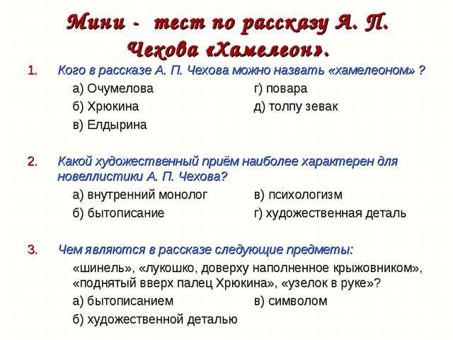 Мини - тест по рассказу А. П. Чехова «Хамелеон». 1.Кого в рассказе А. П. Чех...