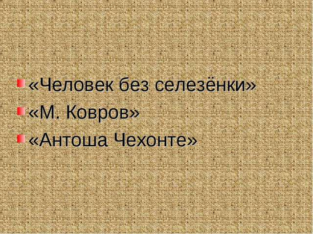 «Человек без селезёнки» «М. Ковров» «Антоша Чехонте»