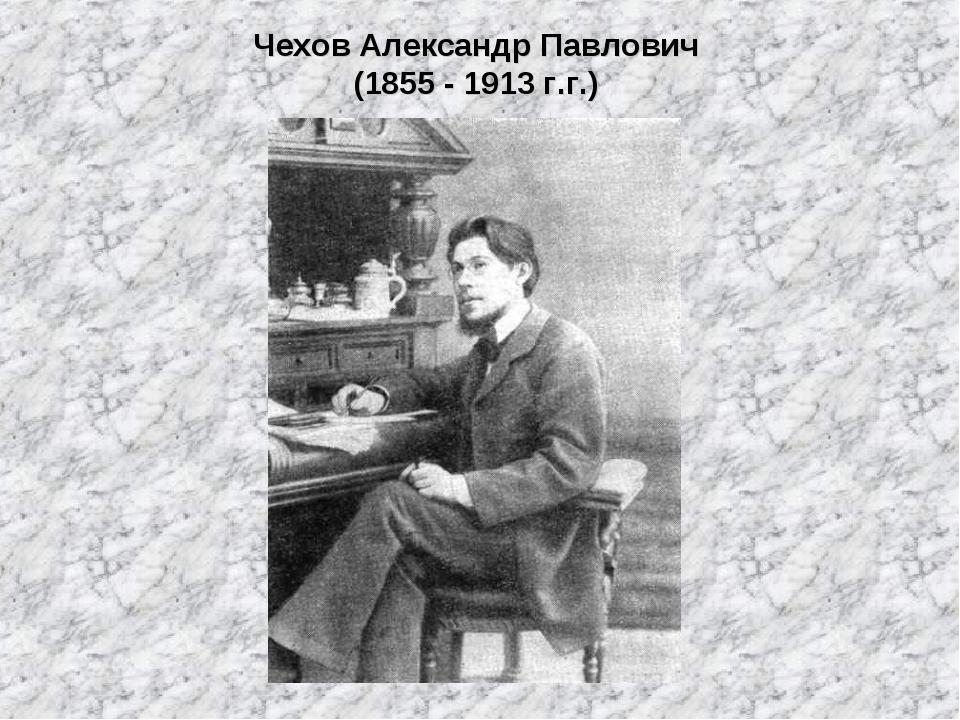 Чехов Александр Павлович (1855 - 1913 г.г.)