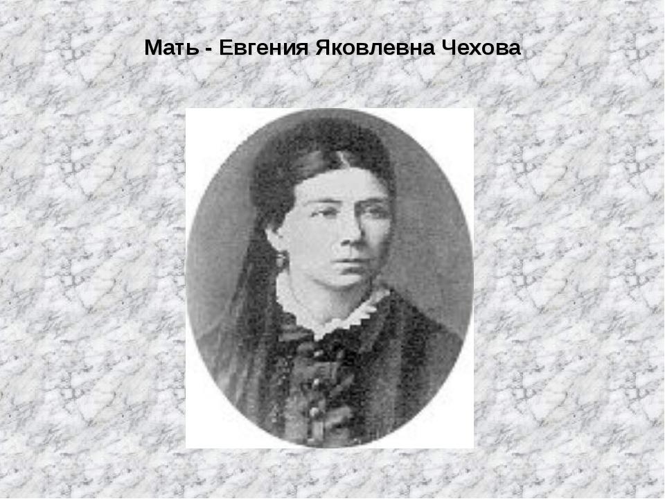 Мать - Евгения Яковлевна Чехова