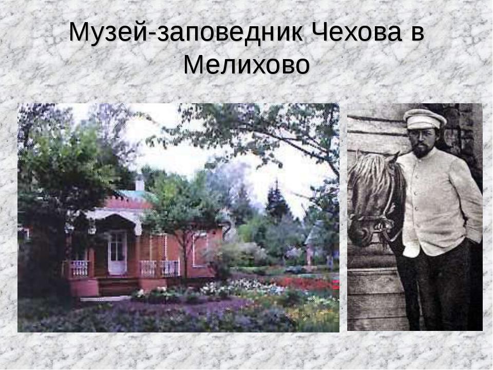 Музей-заповедник Чехова в Мелихово