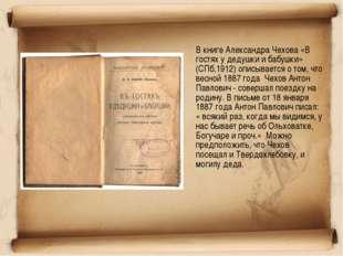 В книге Александра Чехова «В гостях у дедушки и бабушки» (СПб,1912) описывае
