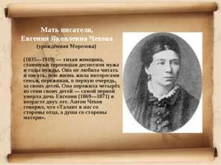 Мать писателя, Евгения Яковлевна Чехова (урождённая Морозова) (1835—1919)—