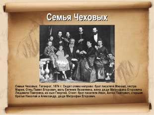Семья Чеховых Семья Чеховых. Таганрог, 1874 г. Сидят слева направо: брат пис