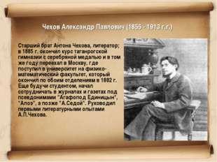Чехов Александр Павлович (1855 - 1913 г.г.) Старший брат Антона Чехова, лите