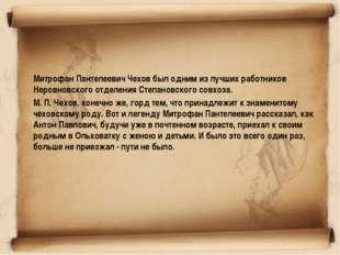 Митрофан Пантелеевич Чехов был одним из лучших работников Неровновского отде