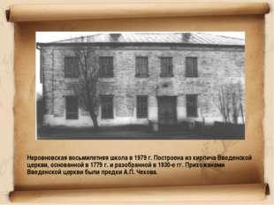 Неровновская восьмилетняя школа в 1979 г. Построена из кирпича Введенской це