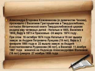 Александра Егоровна Кожевникова (в девичестве Чехова), проживала с Василием Г