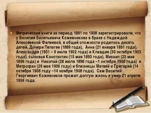 Метрические книги за период 1891 по 1908 зарегистрировали, что у Василия Васи