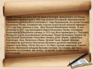 Среди Чеховых, кто жил в ХIХ–ХХ веках в Богучаре, прежде всего, это Федор Ва