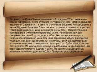 Владимир сын Ивана Чехова, вспоминал: «В середине XIXв. семья моего предка