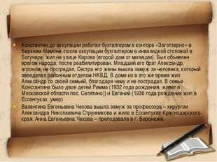 Константин до оккупации работал бухгалтером в конторе «Заготзерно» в Верхнем