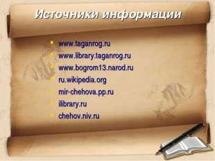 Источники информации www.taganrog.ru www.library.taganrog.ru www.bogrom13.nar