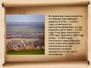Из ревизских сказок известно, что Михаил Евстафиевич родился в 1762 г., « в 8