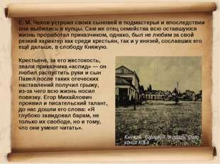 Княжая. Базарная площадь. Фото конца XIX в Е.М.Чехов устроил своих сыновей