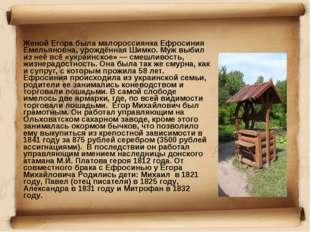 Женой Егора была малороссиянка Ефросиния Емельяновна, урождённая Шимко. Муж