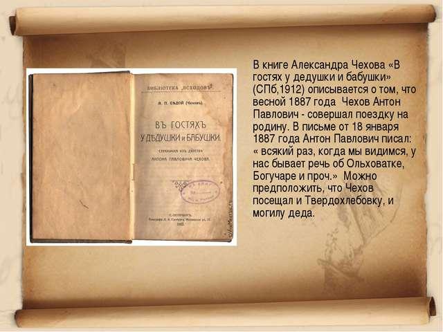 В книге Александра Чехова «В гостях у дедушки и бабушки» (СПб,1912) описывае...