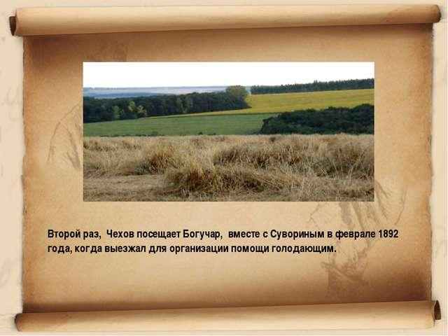 Второй раз, Чехов посещает Богучар, вместе с Сувориным в феврале 1892 года...