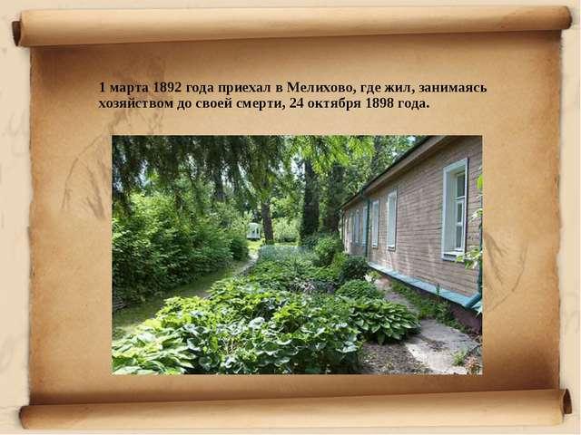 1 марта 1892 года приехал в Мелихово, где жил, занимаясь хозяйством до своей...