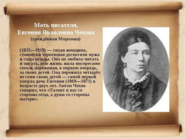 Мать писателя, Евгения Яковлевна Чехова (урождённая Морозова) (1835—1919)—...