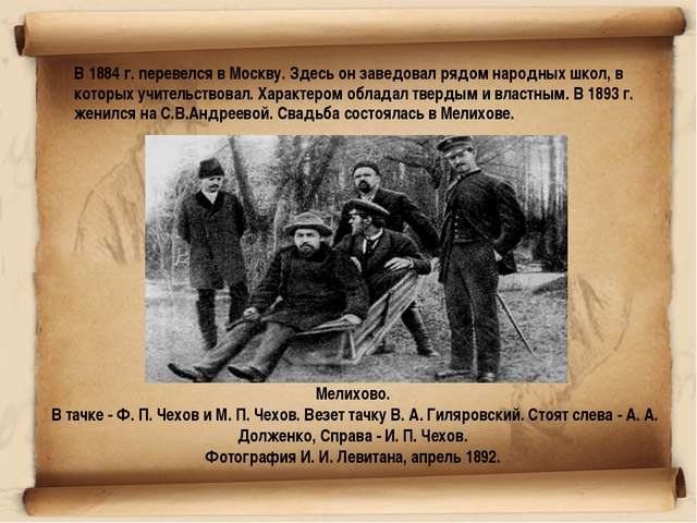 В 1884 г. перевелся в Москву. Здесь он заведовал рядом народных школ, в кото...