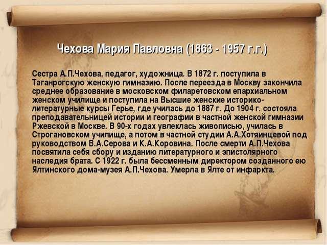 Чехова Мария Павловна (1863 - 1957 г.г.) Сестра А.П.Чехова, педагог, художни...