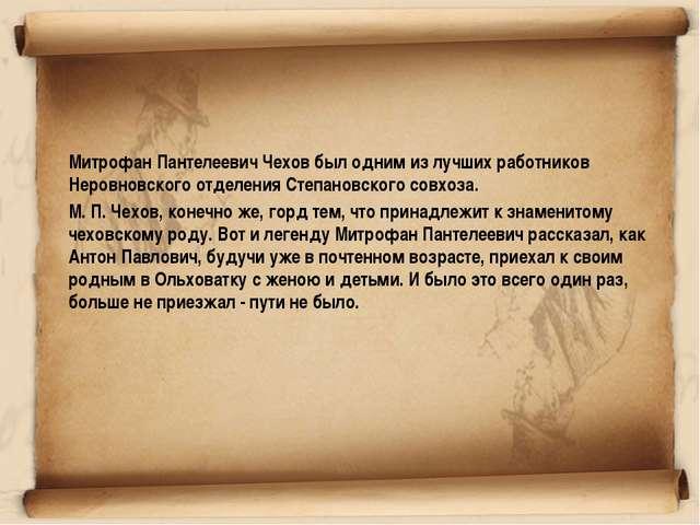 Митрофан Пантелеевич Чехов был одним из лучших работников Неровновского отде...