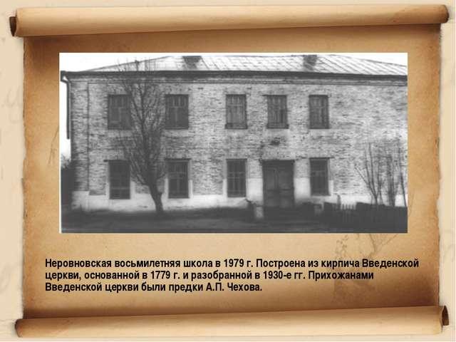 Неровновская восьмилетняя школа в 1979 г. Построена из кирпича Введенской це...