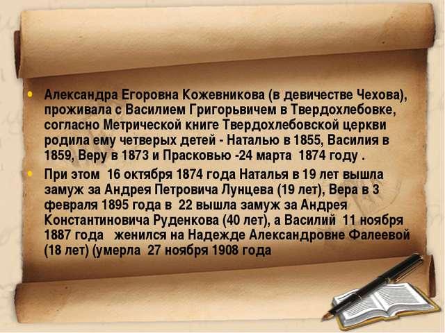 Александра Егоровна Кожевникова (в девичестве Чехова), проживала с Василием Г...