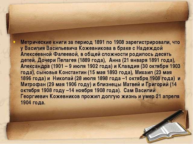 Метрические книги за период 1891 по 1908 зарегистрировали, что у Василия Васи...