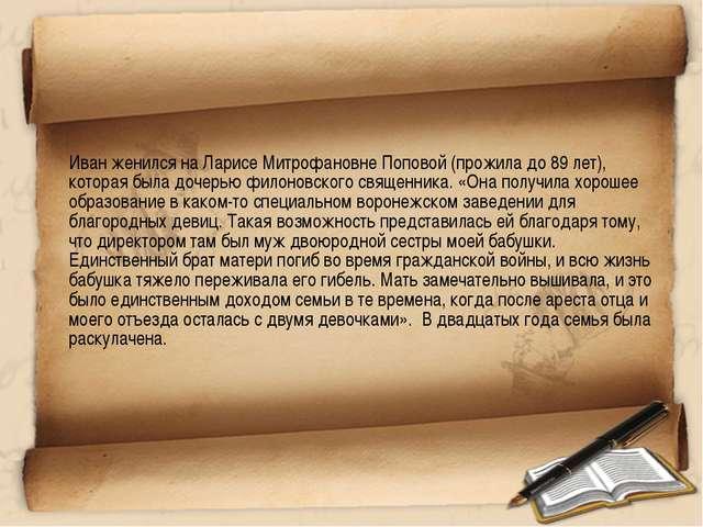 Иван женился на Ларисе Митрофановне Поповой (прожила до 89 лет), которая был...
