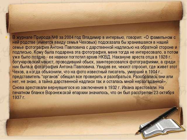 В журнале Природа №8 за 2004 год Владимир в интервью, говорил: «О фамильном с...