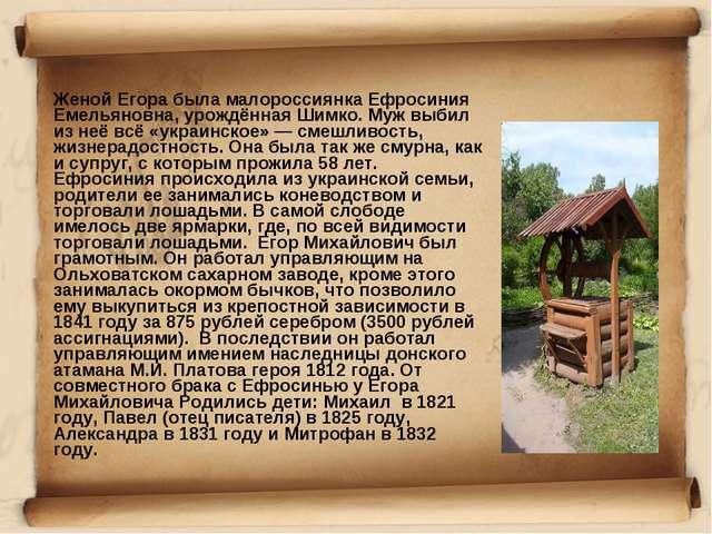 Женой Егора была малороссиянка Ефросиния Емельяновна, урождённая Шимко. Муж...