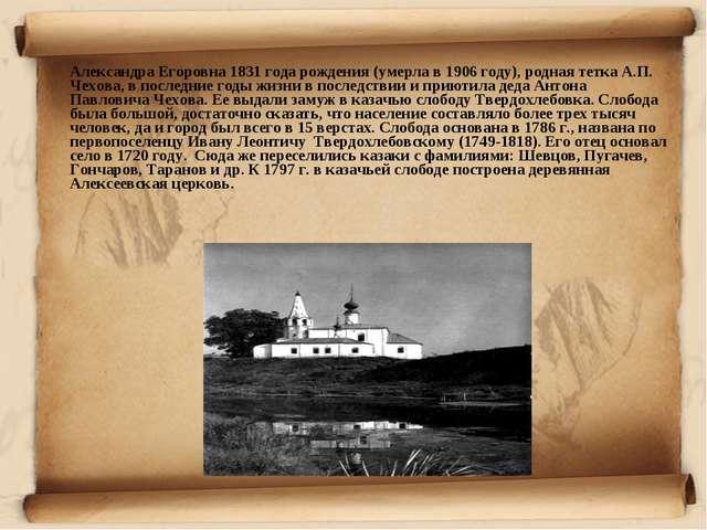 Александра Егоровна 1831 года рождения (умерла в 1906 году), родная тетка А....