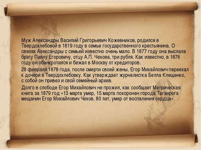 Муж Александры Василий Григорьевич Кожевников, родился в Твердохлебовой в 18...