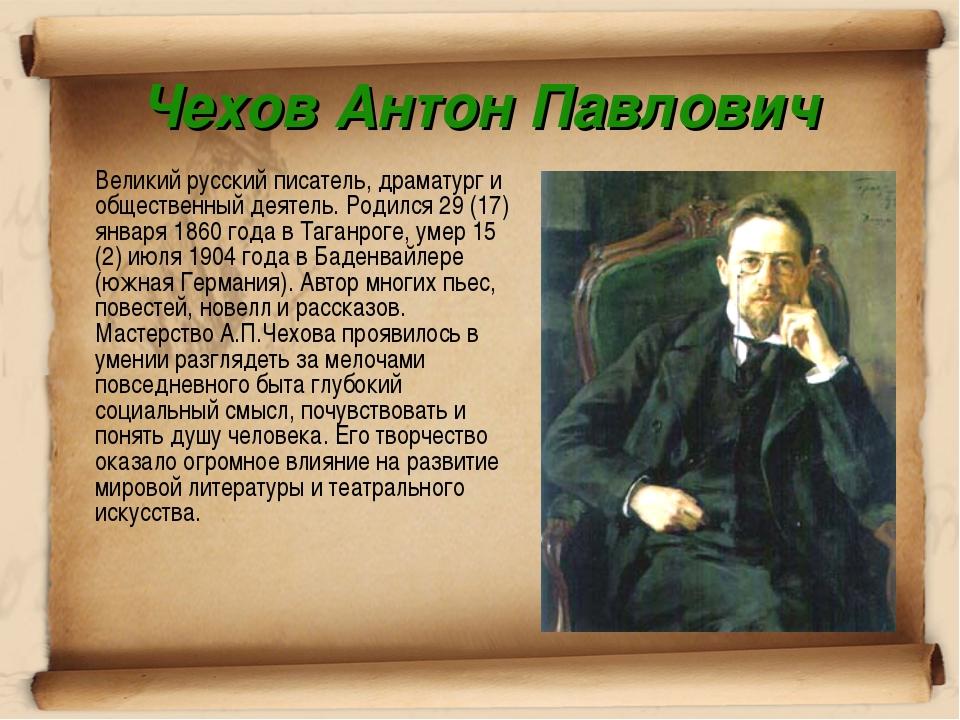 Чехов Антон Павлович Великий русский писатель, драматург и общественный деят...