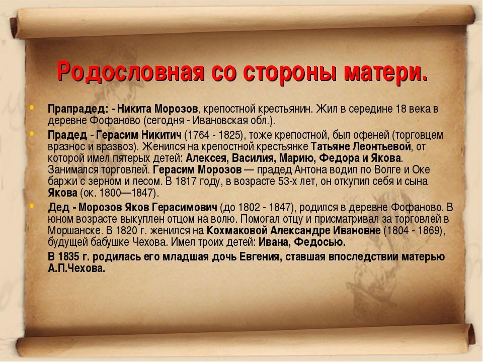 Родословная со стороны матери. Прапрадед: - Никита Морозов, крепостной кресть...