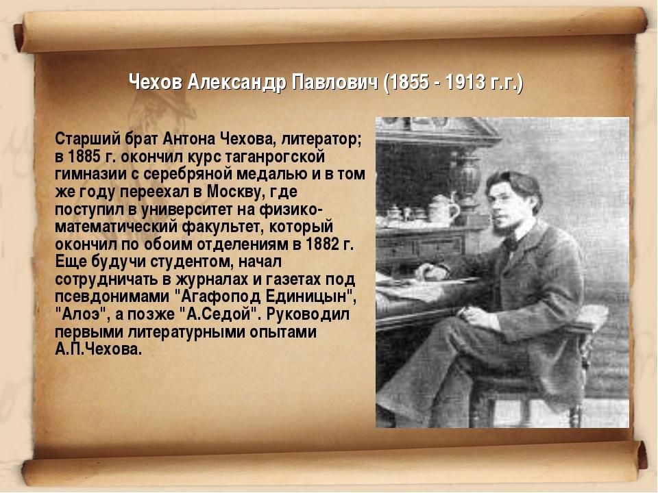Чехов Александр Павлович (1855 - 1913 г.г.) Старший брат Антона Чехова, лите...