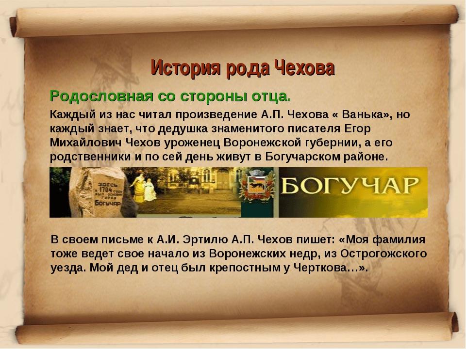 История рода Чехова Родословная со стороны отца. Каждый из нас читал произв...