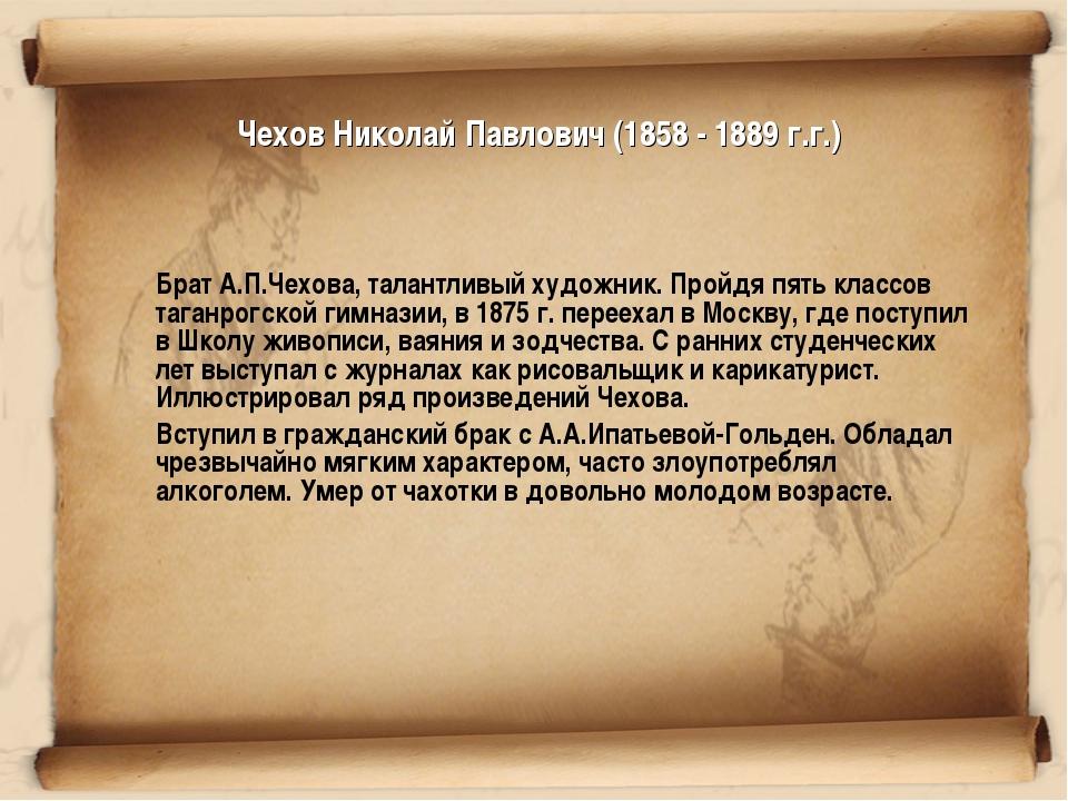 Чехов Николай Павлович (1858 - 1889 г.г.) Брат А.П.Чехова, талантливый худож...