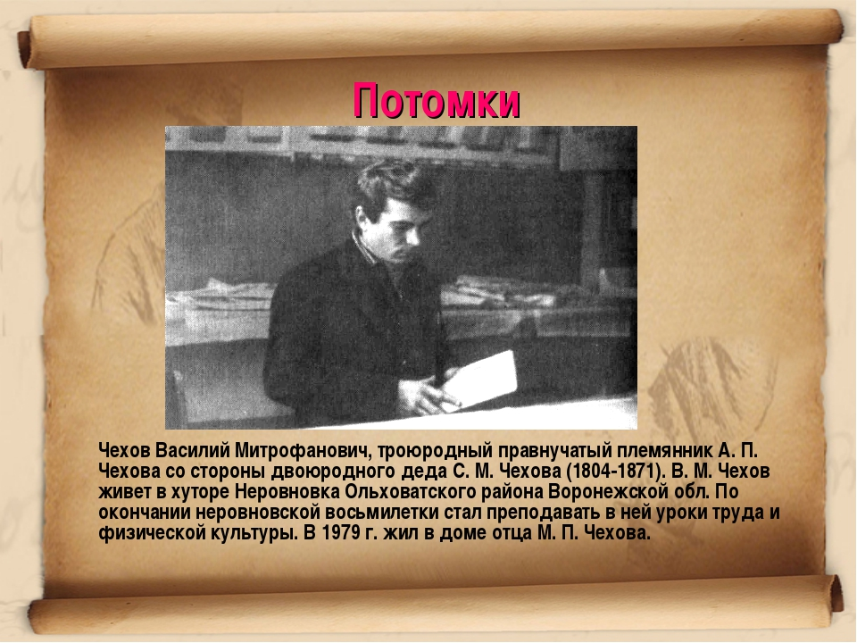 Потомки Чехов Василий Митрофанович, троюродный правнучатый племянник А. П. Ч...