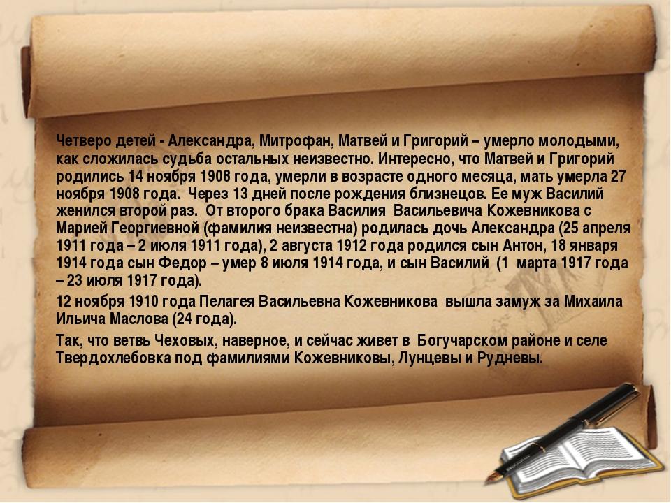 Четверо детей - Александра, Митрофан, Матвей и Григорий – умерло молодыми, к...
